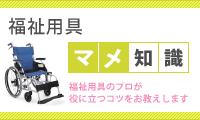fukushi_mame