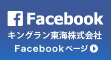 キングラン東海株式会社Facebookページ