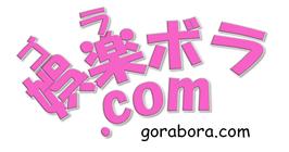 娯楽ボラ.com
